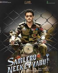 Sarileru Neekuvvaru Mahesh babu Latest 2019 Movie